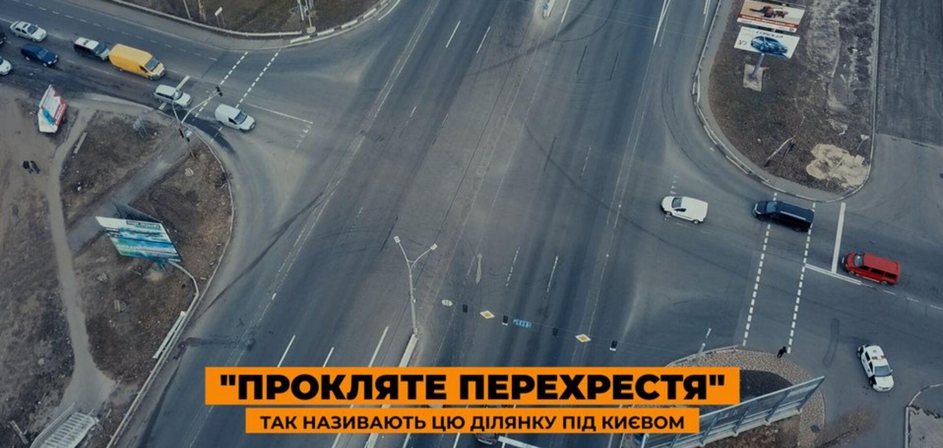 'Проклятый перекресток' под Киевом: сколько нужно жертв, чтобы власть приняла меры
