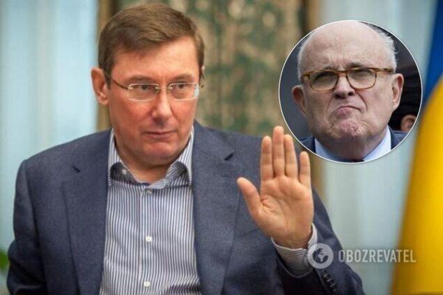 Юрий Луценко и Рудольф Джулиани