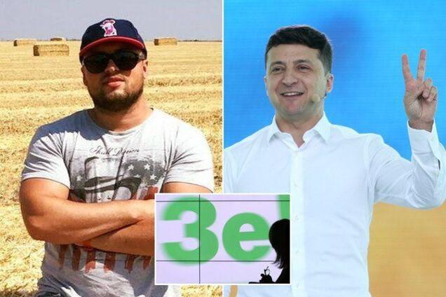 Зеленский и Богданец