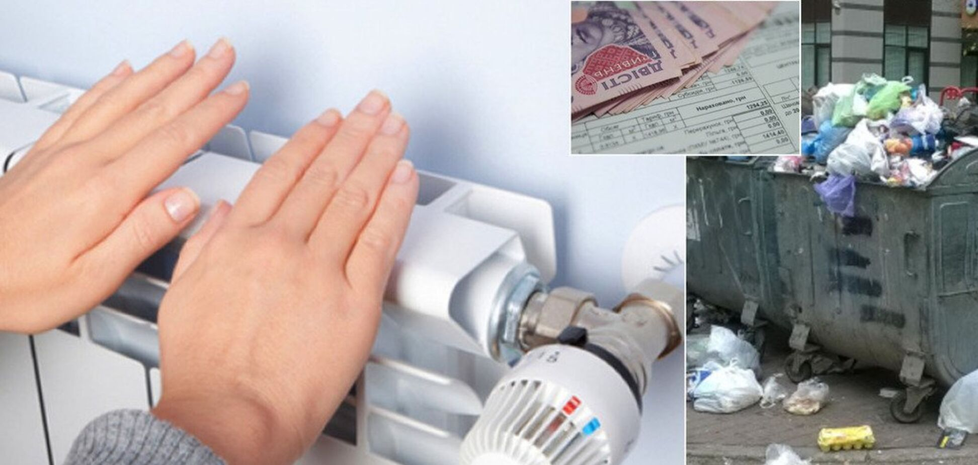 Украинцы могут не платить за коммуналку: раскрыты секреты закона
