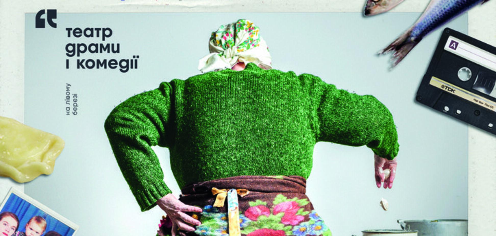 14 и 15 декабря в киевском театре на левом берегу состоится премьера спектакля 'Семейный альбом'