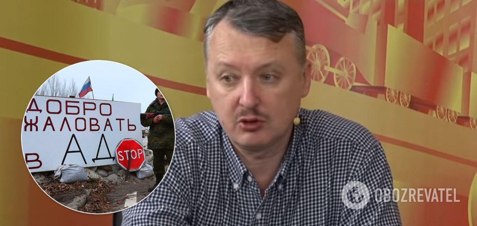 Ігор Гіркін