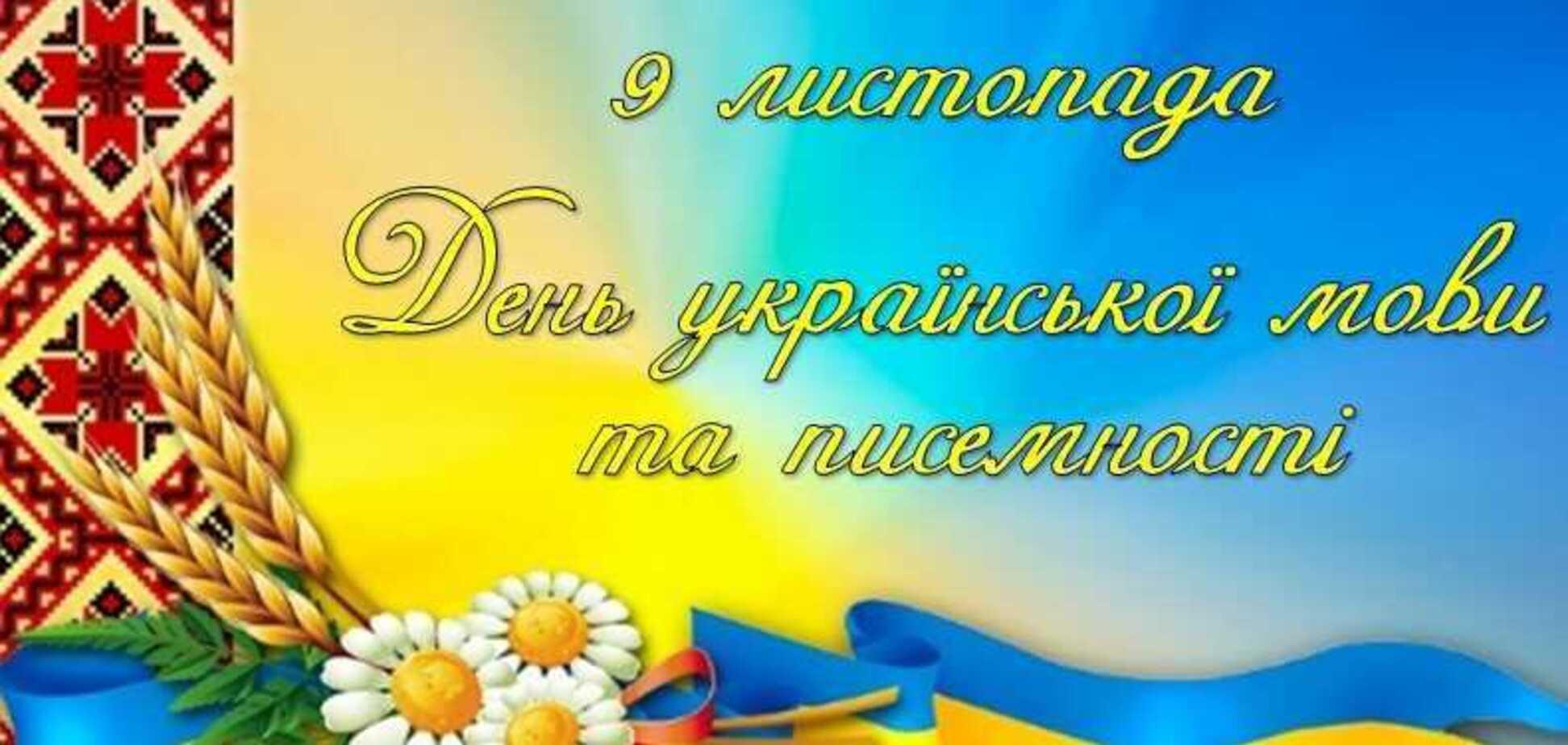 День украинской письменности и языка: что это за праздник – 9 ноября