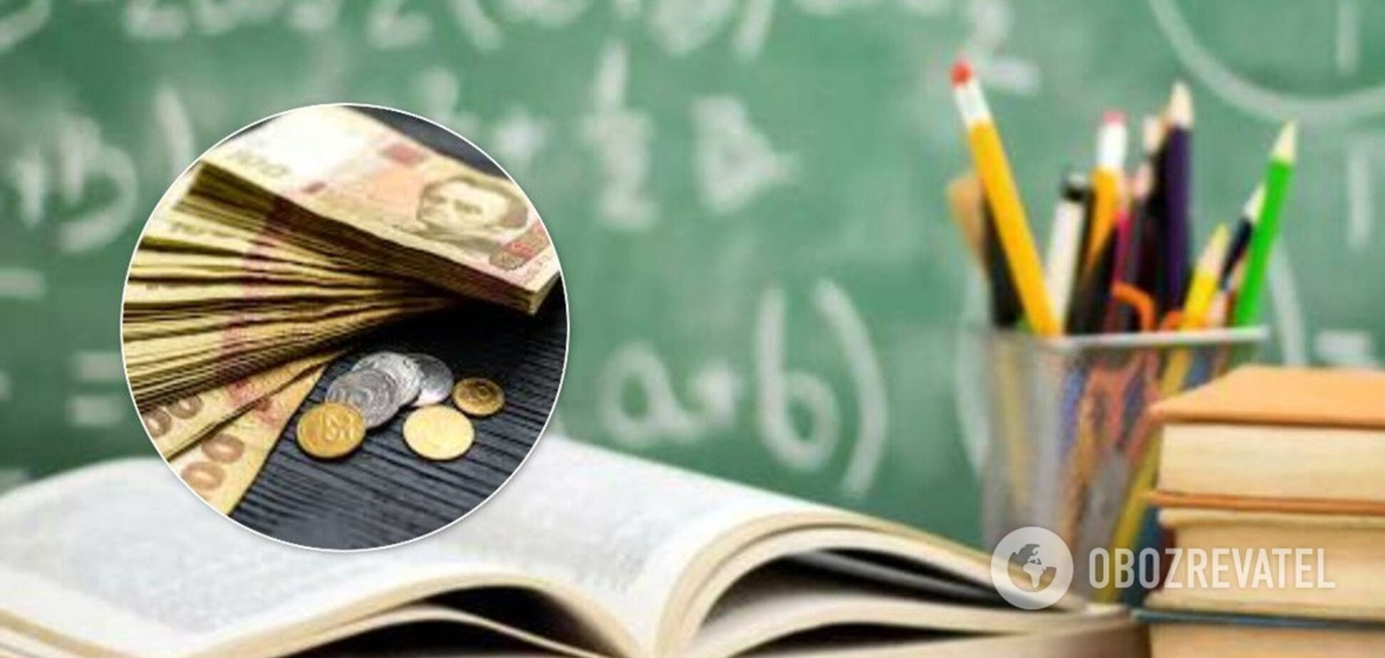 Вчителям платитимуть за реальну кількість учнів: Новосад озвучила остаточне рішення
