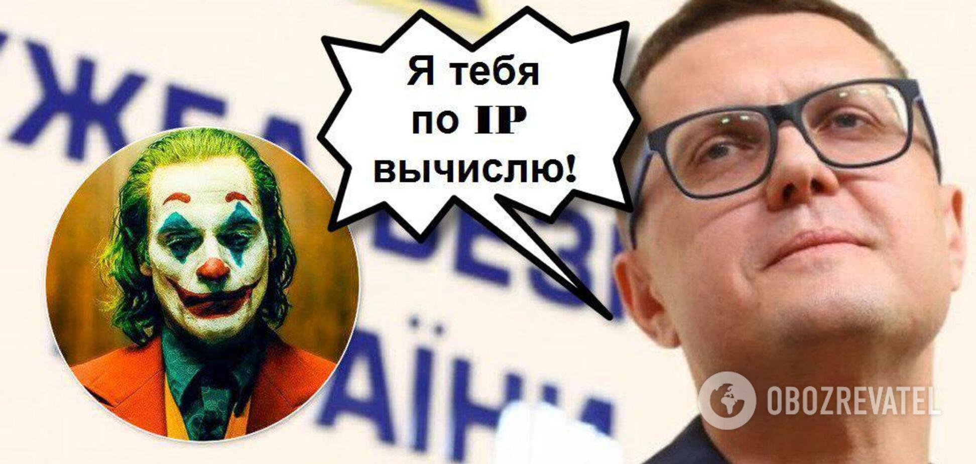 Баканов и Джокер