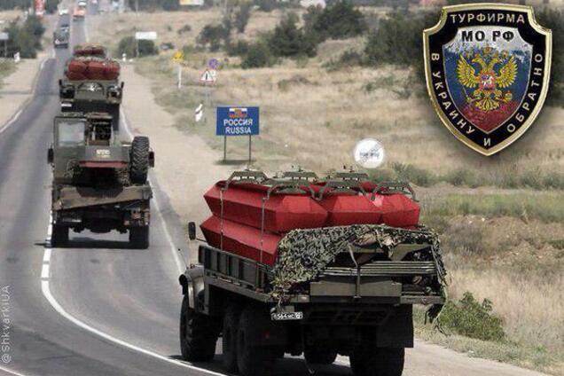 Потери России на Донбассе