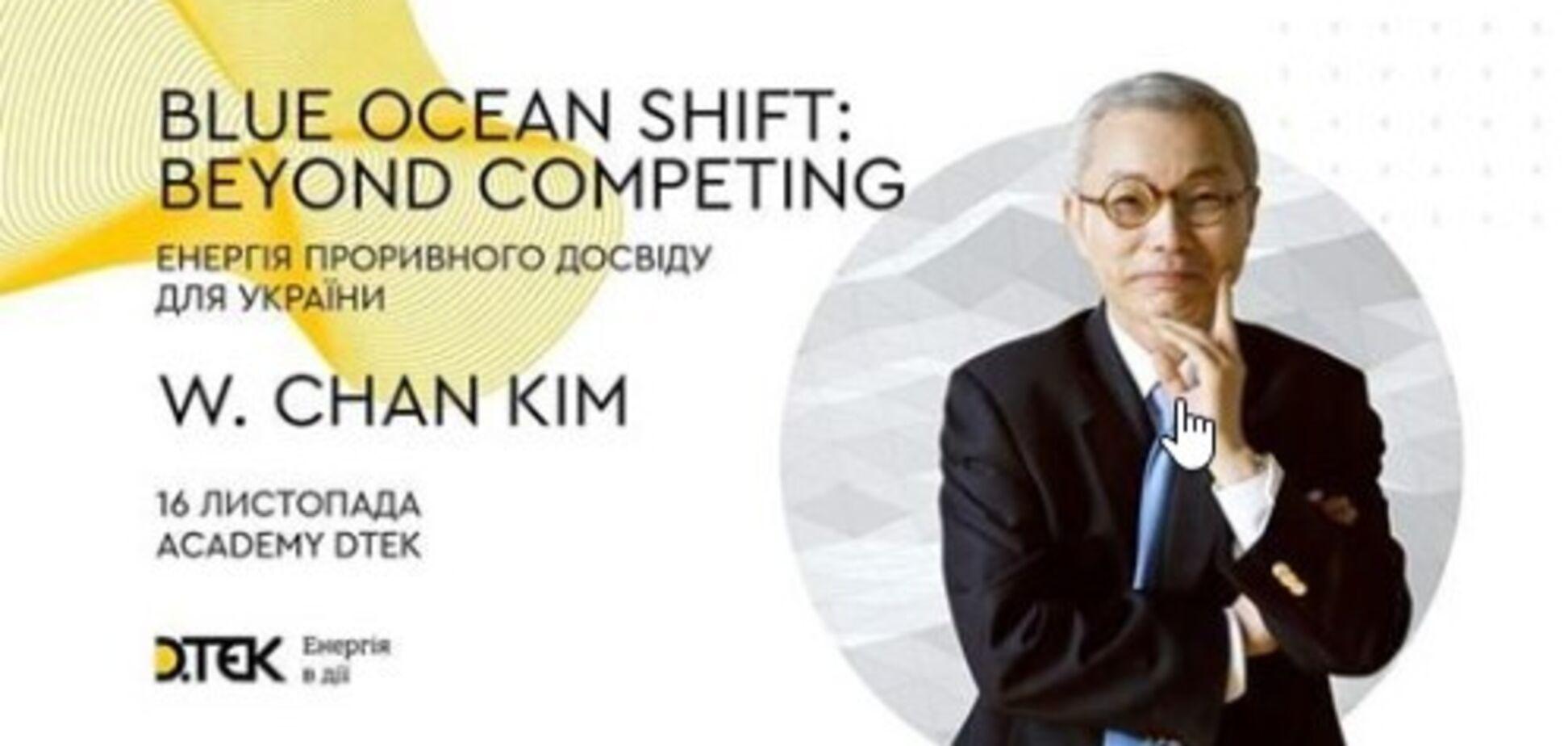 Автор 'Стратегії блакитного океану' Чан Кім виступить у Києві