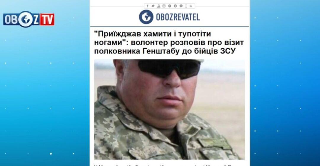 Полковник ВСУ приказал бойцам снять украинские флаги с техники