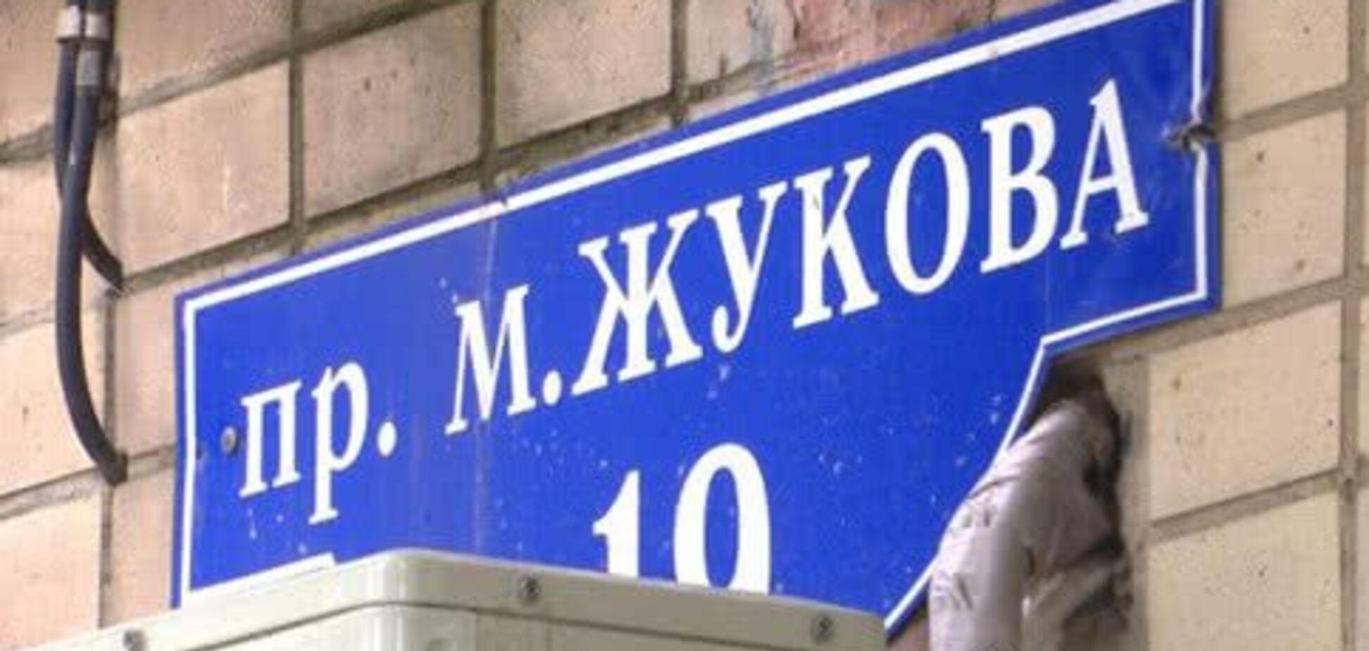 Скандал навколо проспекту Жукова в Харкові: суд поставив крапку