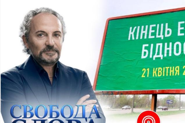 """""""Кінець епохи бідності"""": в """"Свободі слова Савіка Шустера"""" розберуться, коли українці розбагатіють"""