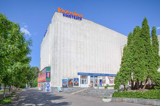 "Кінотеатр ""Україна"" в Черкасах"