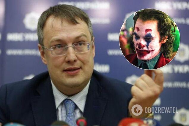 """Антон Геращенко и """"Джокер"""""""