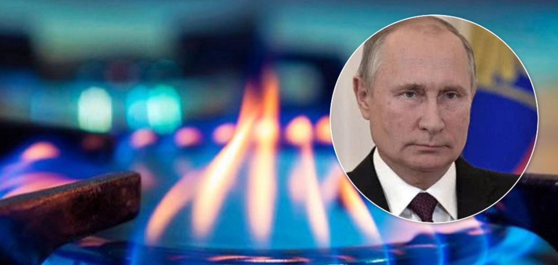Українці оплатять газ за новими тарифами: скільки коштуватиме куб і на що погодився Путін