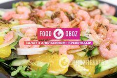 FOODOBOZ | Салат з апельсином і креветками