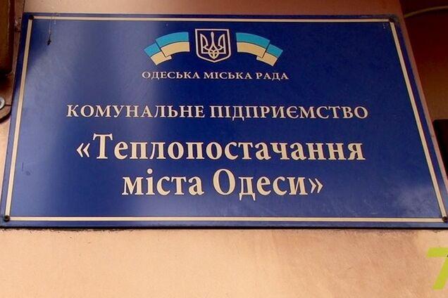 """КП """"Теплопостачання Одеси"""""""