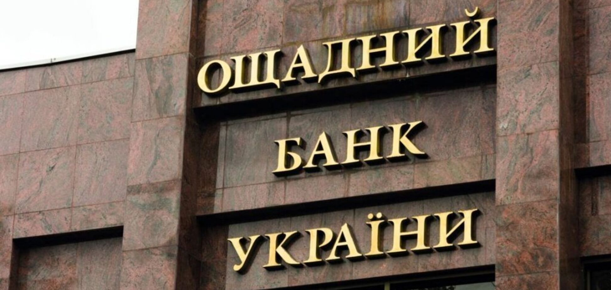 Справа про розкрадання 20 млн в Ощадбанку: прокуратура підготувала звинувачення