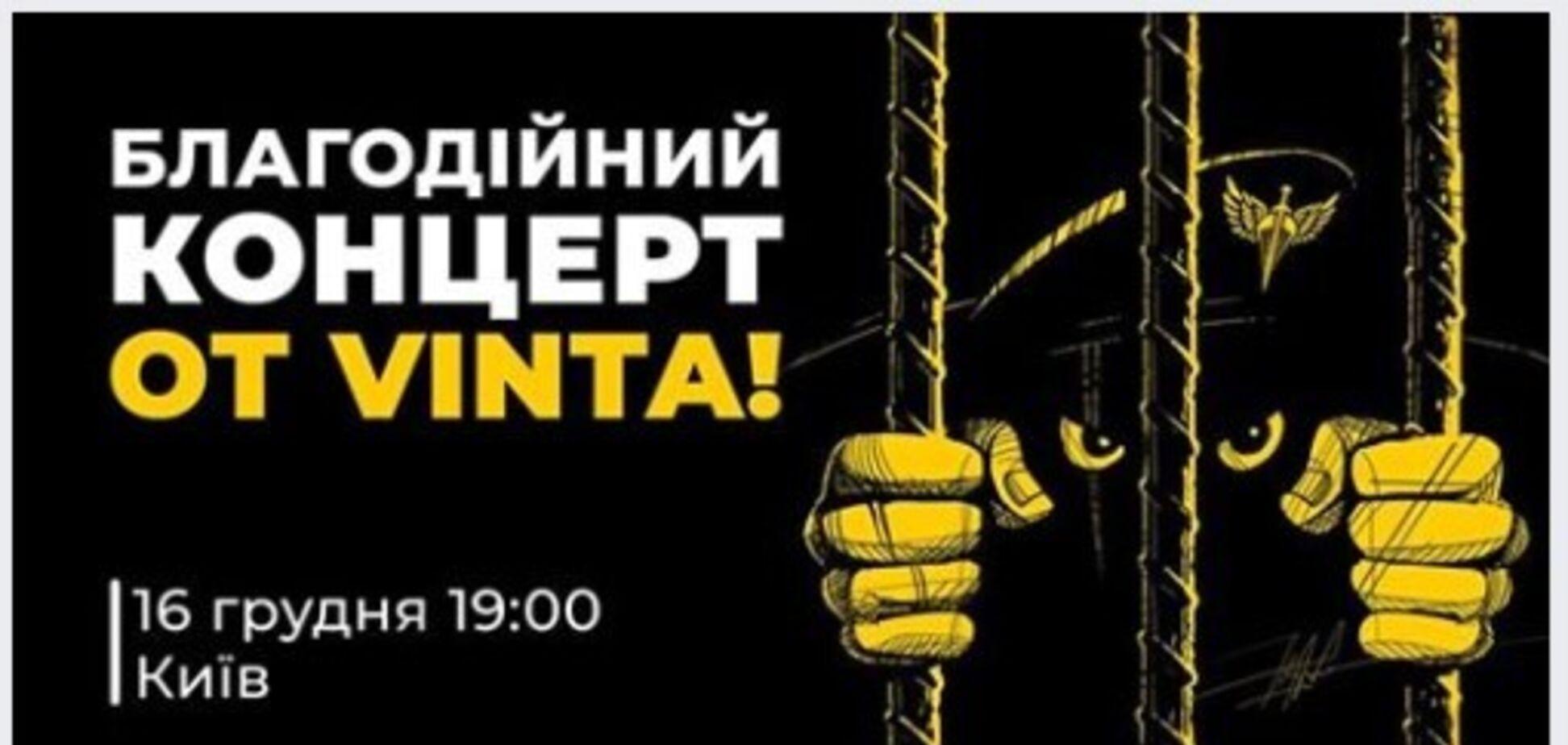 Свободу Дмитру Марченку: у Києві відбудеться благодійний концерт 'Ot Vinta'