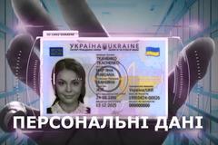 Компанія часів Януковича друкуватиме паспорти українцям: всі деталі розслідування