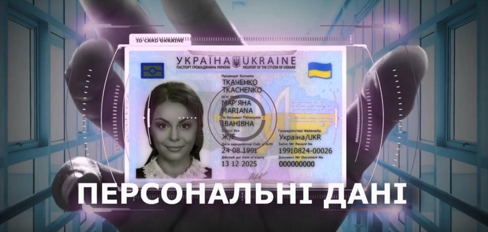 Компания времен Януковича будет печатать паспорта украинцам: все детали расследования