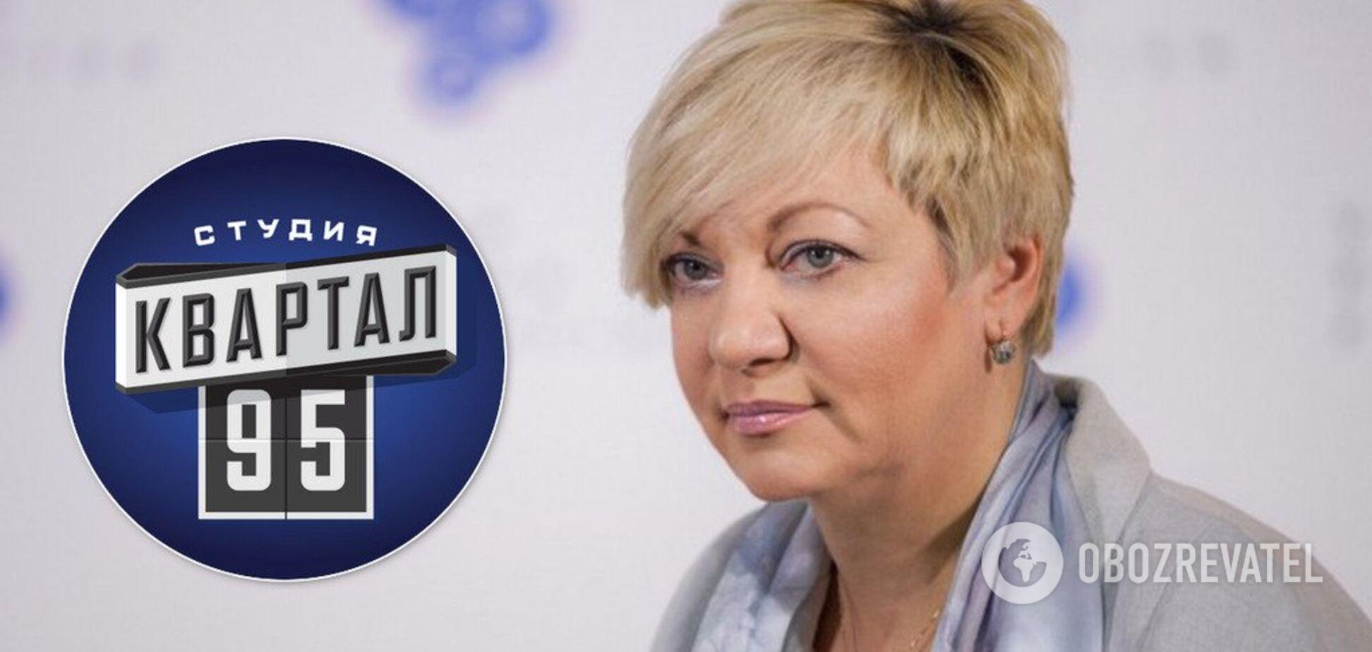 'Пресвятая погорелица': 'Квартал 95' снова спел песню о Гонтаревой. Видео