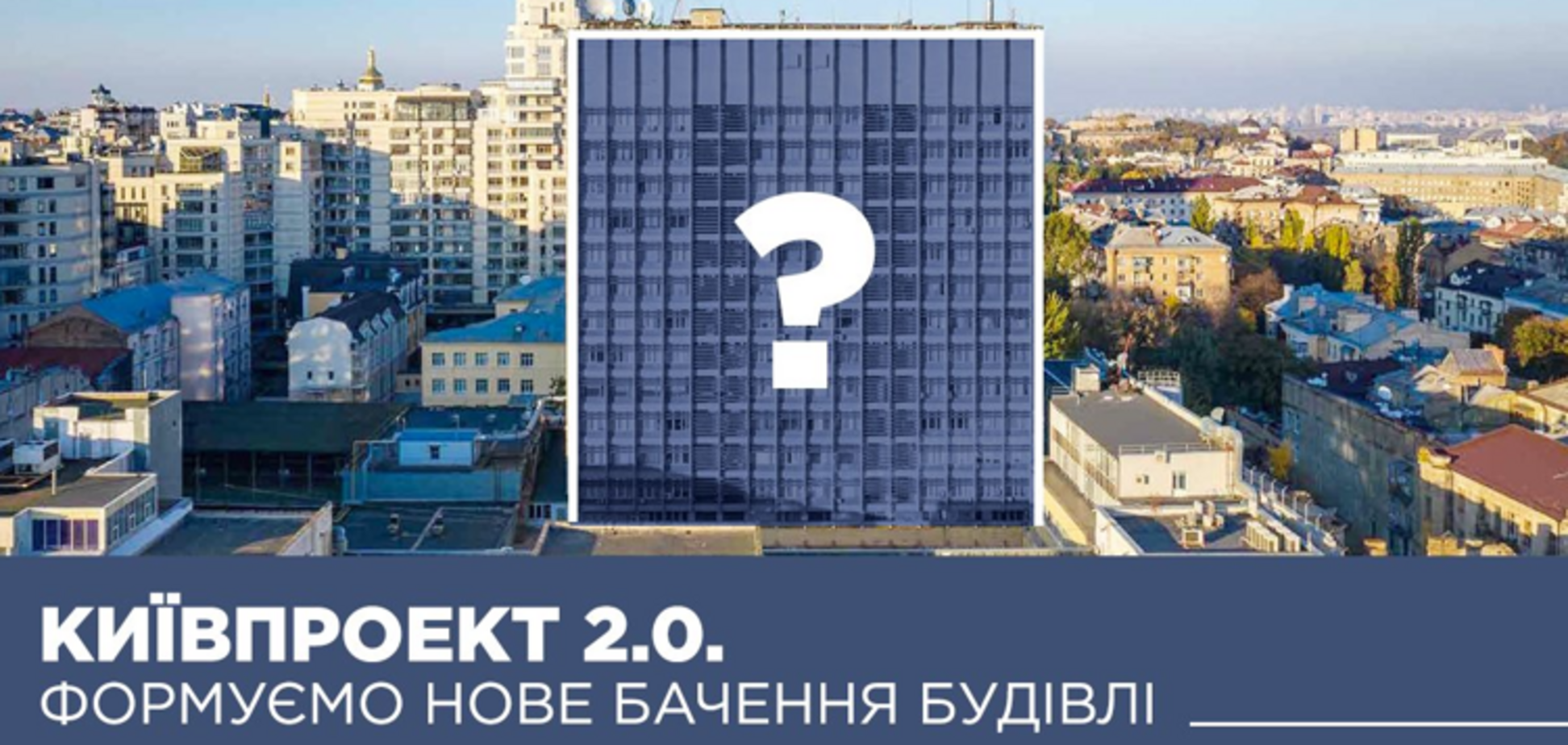 SAGA Development представит проект модернизации 'Киевпроекта'