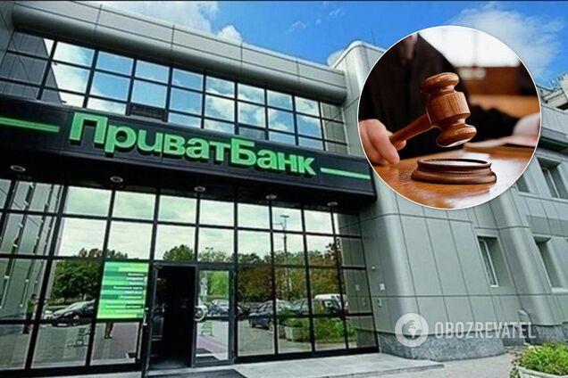 Суд щодо ПриватБанку