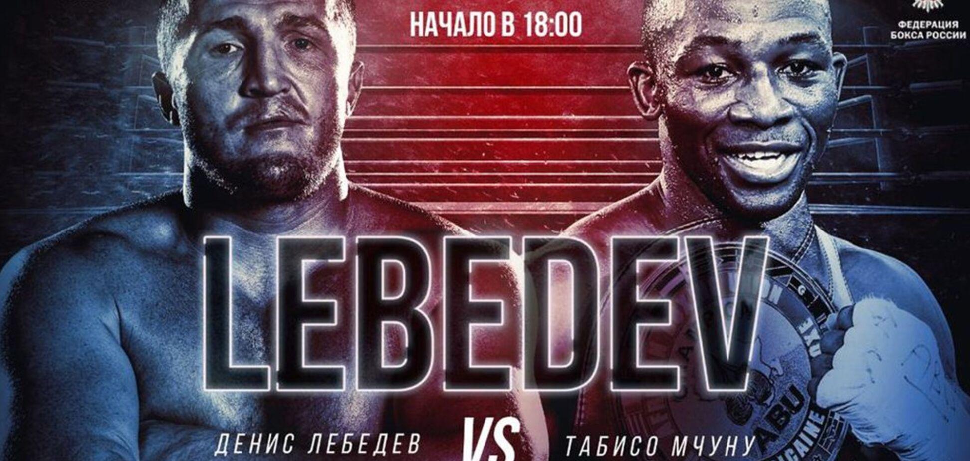 Где смотреть Лебедев – Мчуну: расписание трансляций чемпионского боя