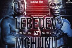 Де дивитися Лебедєв – Мчуну: розклад трансляцій чемпіонського бою