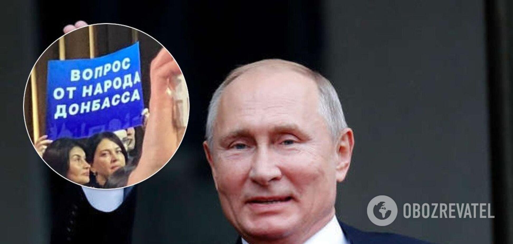 К Путину пришли на поклон фанаты с 'Л/ДНР'