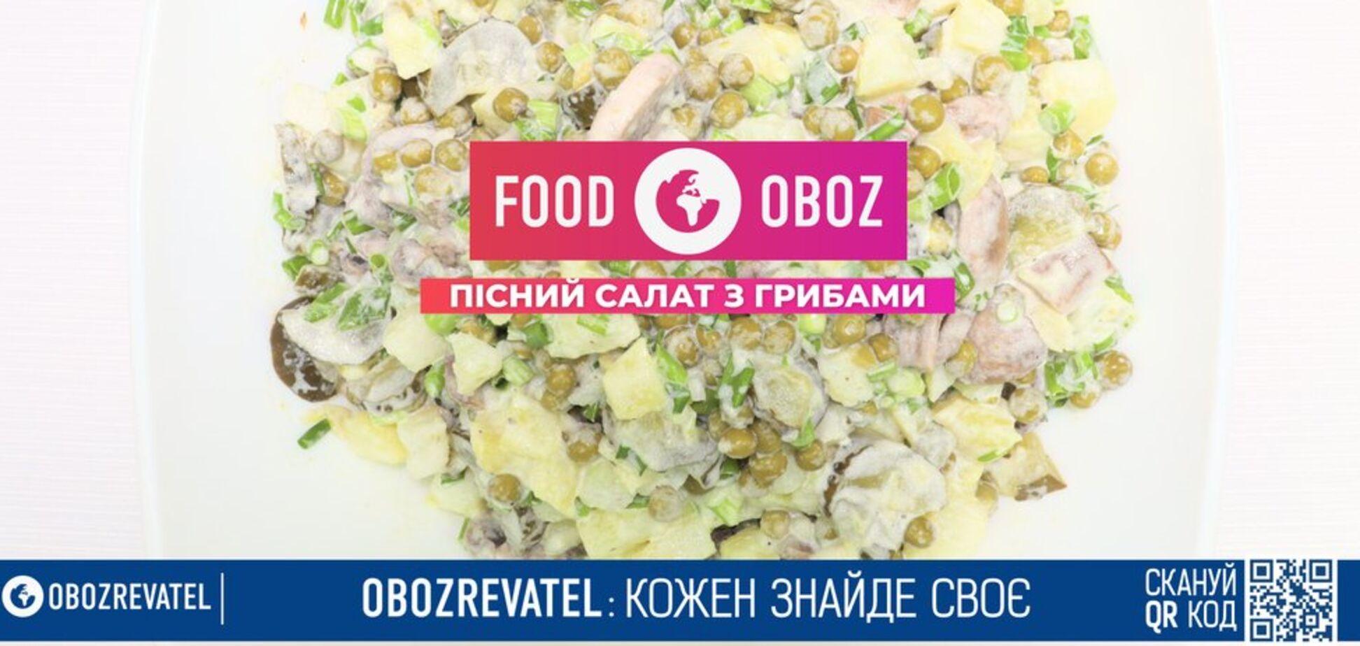 FOODOBOZ | Постный салат с грибами