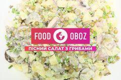 FOODOBOZ | Пісний салат з грибами