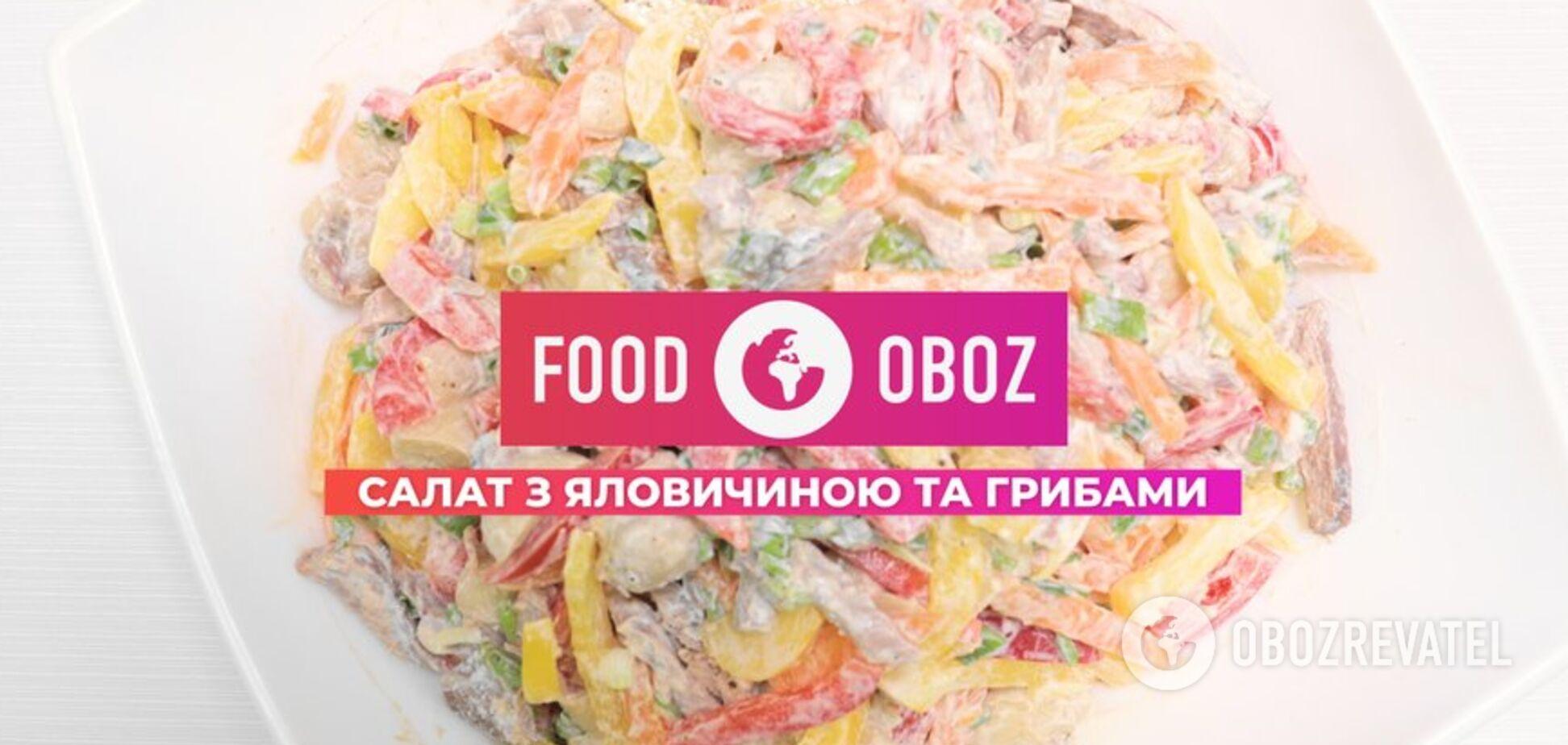FOODOBOZ | Салат с говядиной и грибами