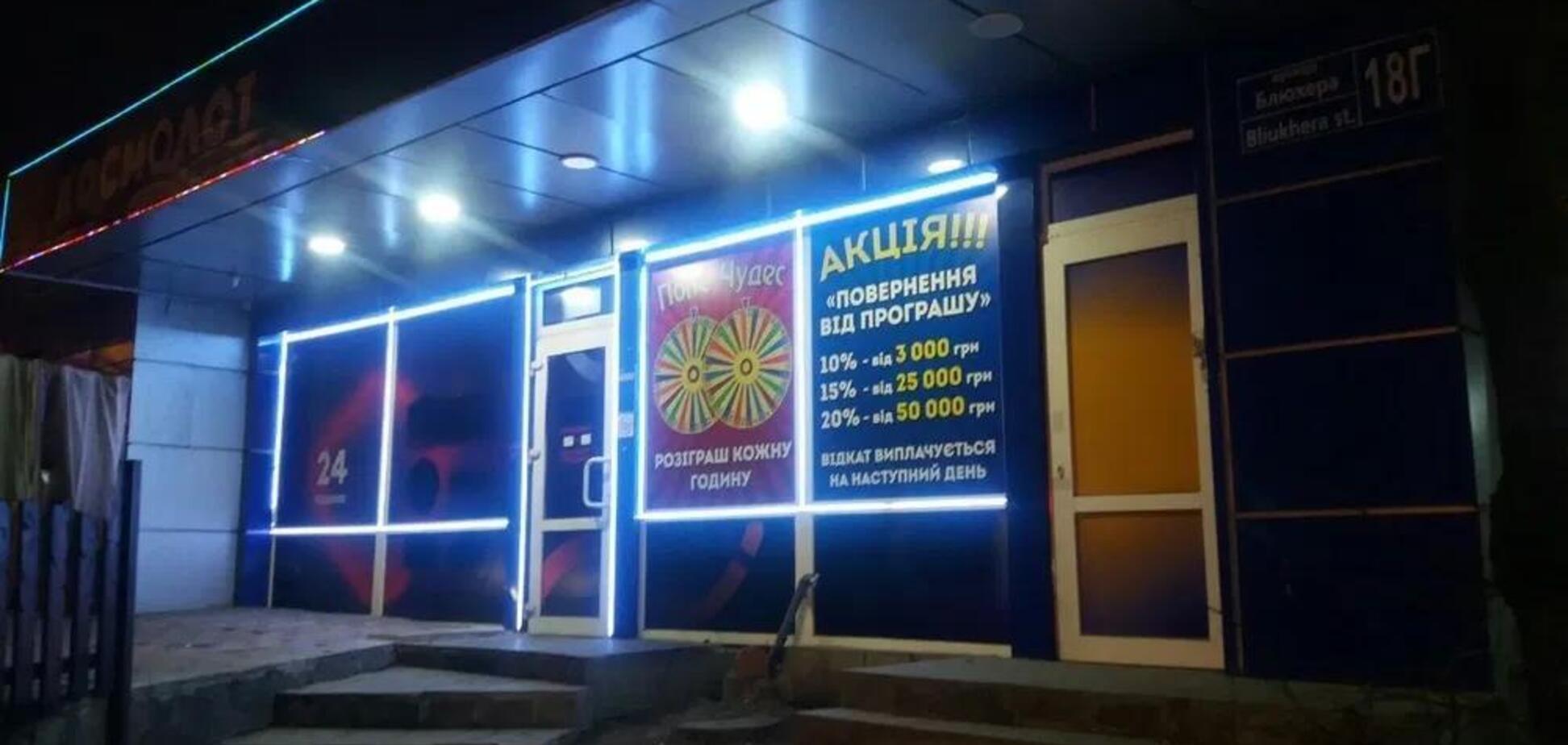 Облава на игровой бизнес: в Украине выставили на продажу первый зал автоматов