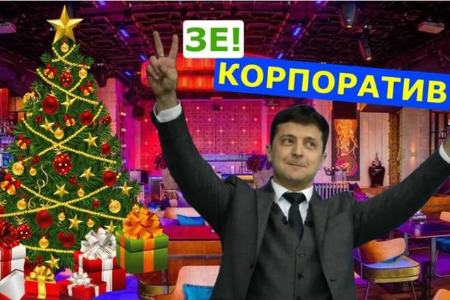 """Корпоратив """"Слуги народа"""""""
