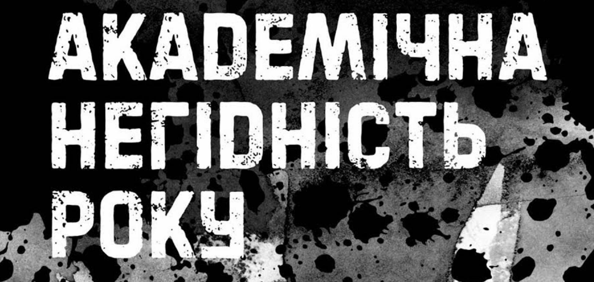 'Академічна негідність-2019': чим відзначилися українські дослідники