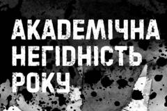 'Академічна негідність-2019': чем отличились украинские исследователи