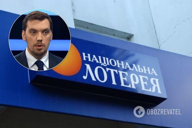 УНЛ обратилась к Гончарука