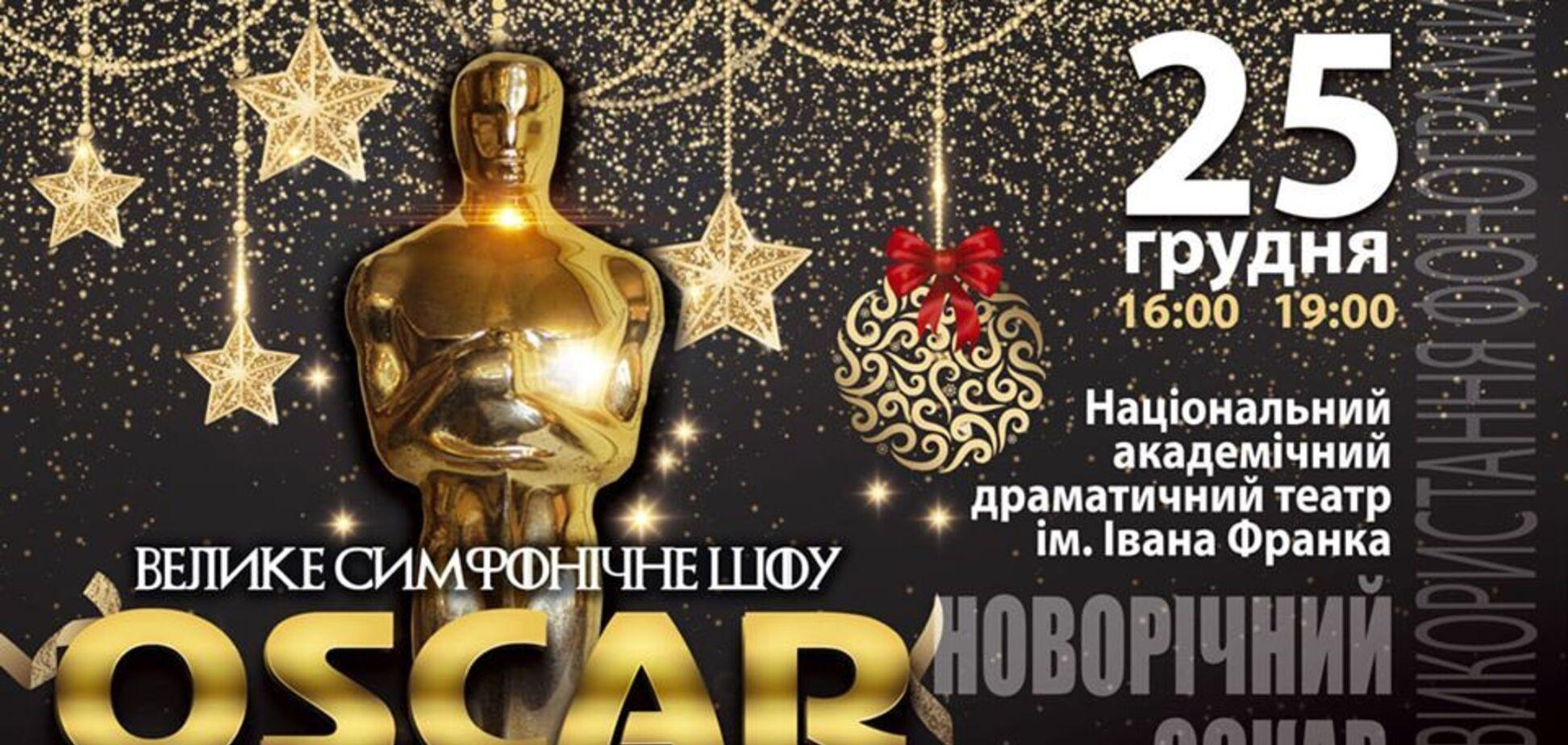 Большое симфоническое шоу 'New Year Oscar'