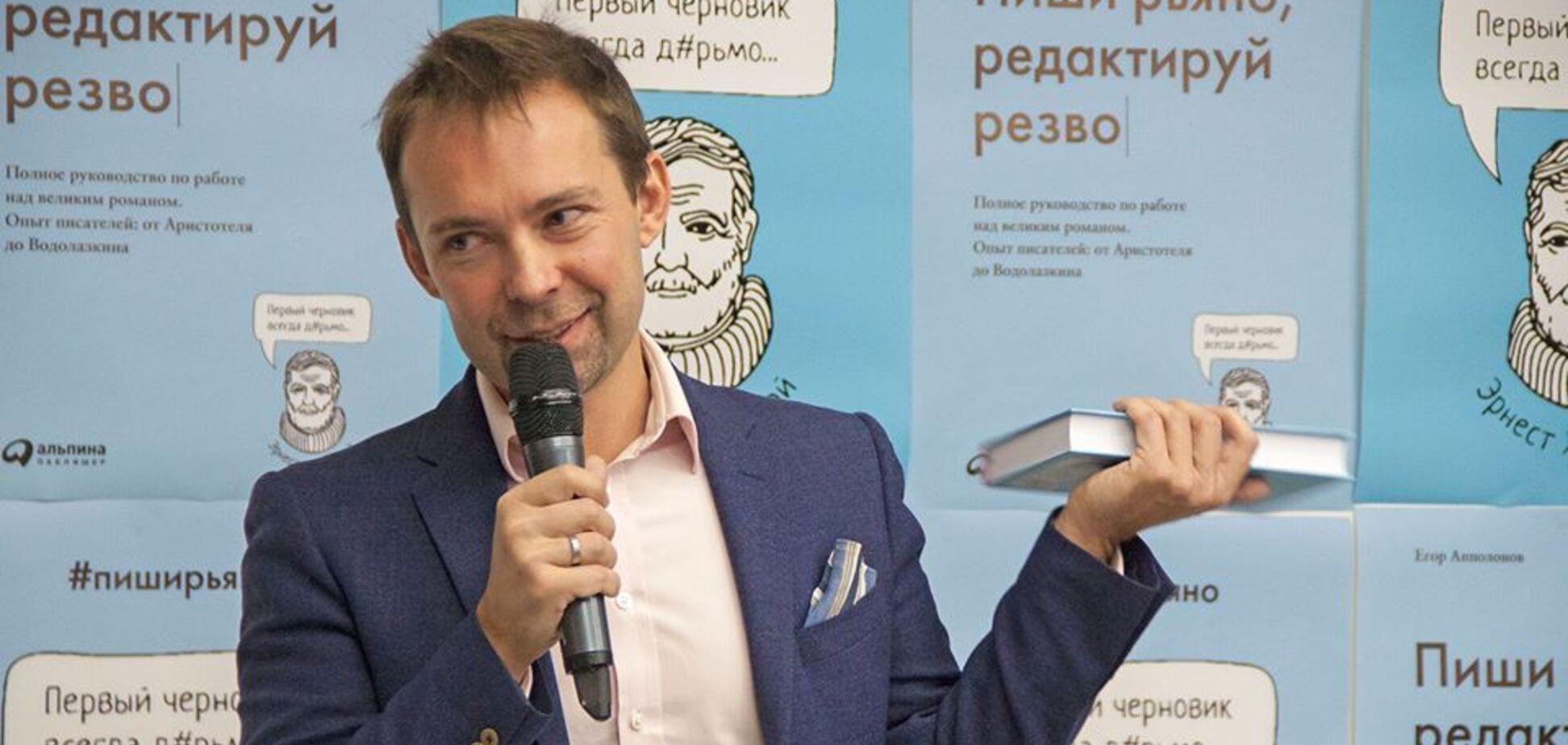 Єгор Апполонов