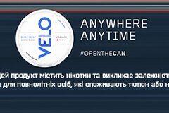 В Україні з'явилася інноваційна альтернатива тютюновим виробам