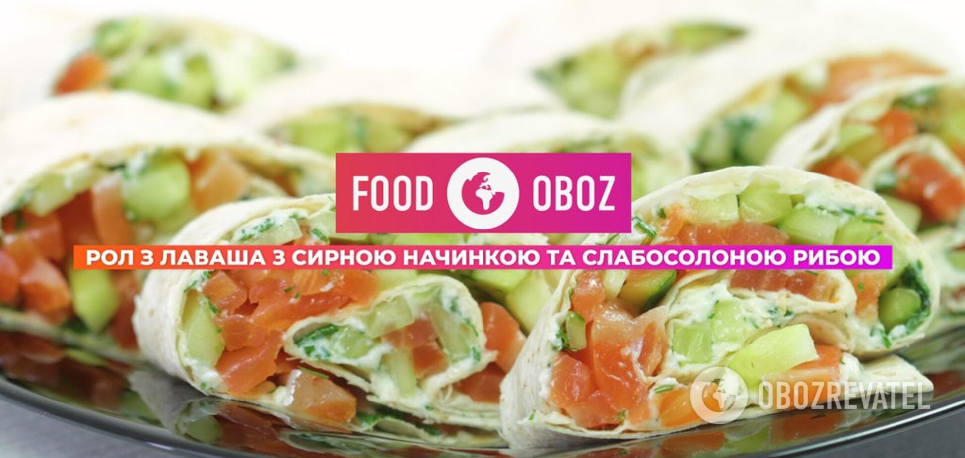 FOODOBOZ | Ролл из лаваша с творожной начинкой и слабосоленой рыбой