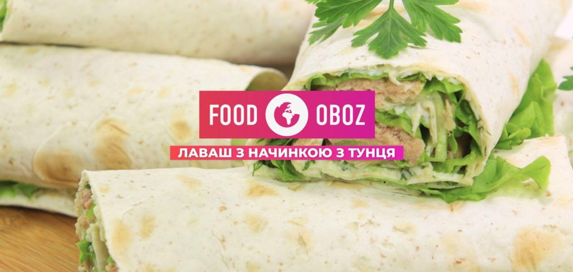 FOODOBOZ | Лаваш з начинкою з тунця
