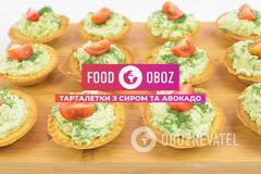 FOODOBOZ | Тарталетки з сиром та авокадо