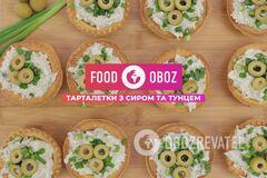 FOODOBOZ | Тарталетки з сиром та тунцем