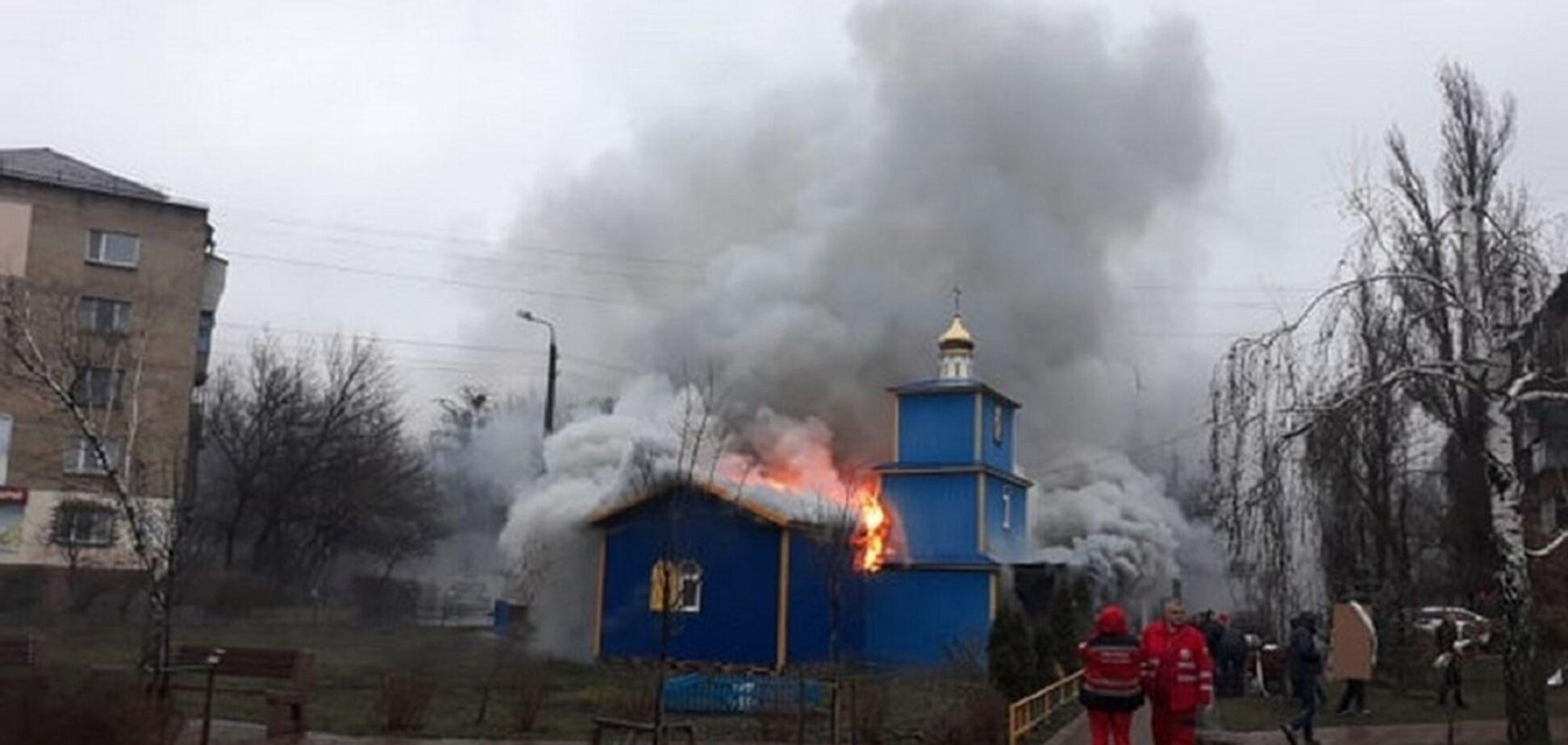 В Киеве сгорела церковь: фото и видео огненного ЧП