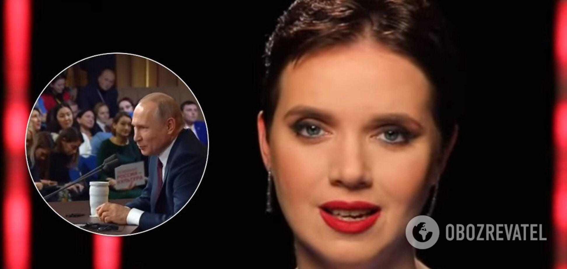 Яніна Соколова та Володимир Путін