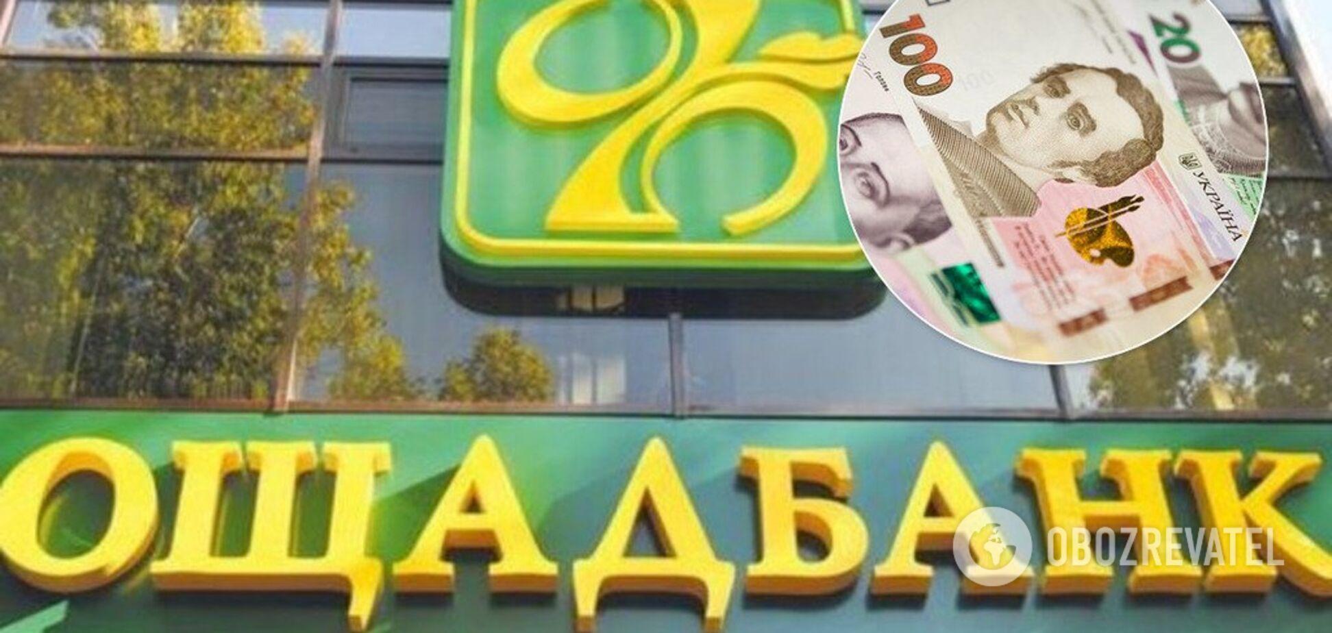 'Ощадбанк' відмовиться від 100% гарантії на депозити: як це буде