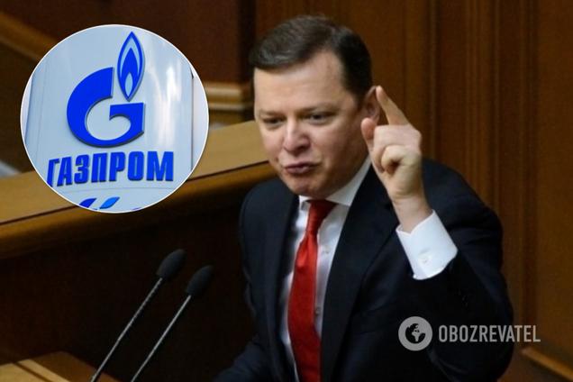 """Ляшко розкритикував """"мирову"""" з """"Газпромом"""""""