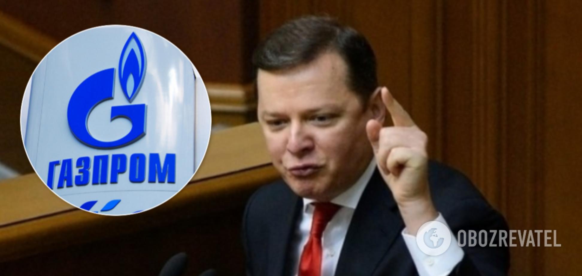 Ляшко розкритикував 'мирову' з 'Газпромом'