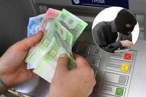 'Вы сняли мои деньги': в Украине появилась новая схема мошенничества с банкоматами